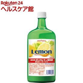 ポッカサッポロ ポッカレモン100% 業務用(720ml)【ポッカレモン】