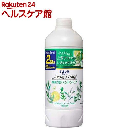 ビオレu アロマタイム 泡ハンドソープ リフレッシュハーブの香り つめかえ用(400mL)【ビオレuアロマタイム】