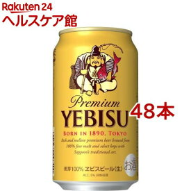 サッポロ エビスビール ヱビス(350ml*48本セット)【slide_b6】【ヱビスビール】