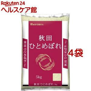 令和3年産 秋田県産ひとめぼれ(5kg*4袋セット(20kg))