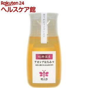 【訳あり】純粋国産 アカシア蜂蜜(280g)