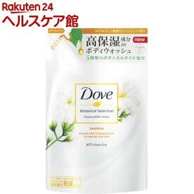ダヴ ボディウォッシュ ボタニカルセレクション ジャスミン つめかえ用(360g)【more30】【ダヴ(Dove)】