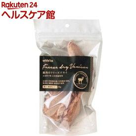 鹿肉のフリーズドライ 犬・猫用(30g)
