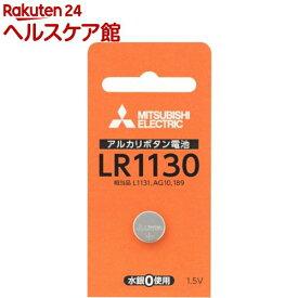 三菱 アルカリボタン電池 LR1130D/1BP(1コ入)【三菱(MITSUBISHI)】