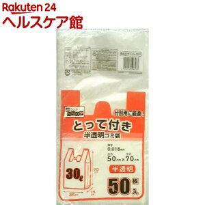 暮らしのべんり学 とって付きゴミ袋 半透明 30L CG-35G(50枚入)