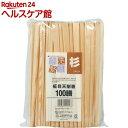 大和物産 商売繁盛 杉 柾目天削箸(裸) 業務用(100膳入)