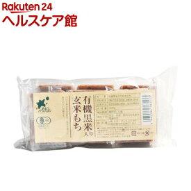 ビオ・マルシェ 有機黒米入り玄米もち(300g)[餅]