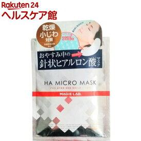 マジラボ HAマイクロマスク MG22153(2枚入)【マジラボ(MAGIE LAB.)】