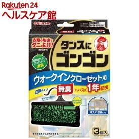 タンスにゴンゴン 衣類の防虫剤 ウォークインクローゼット用 無臭 防カビ・ダニよけ(3コ入)【ゴンゴン】