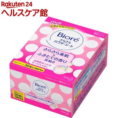 ビオレ さらさらパウダーシート せっけんの香り 詰替(36枚入)【ビオレ】