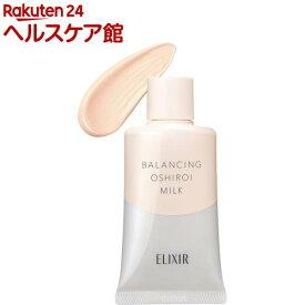 資生堂 エリクシール ルフレ バランシング おしろいミルク C(35g)【エリクシール ルフレ】