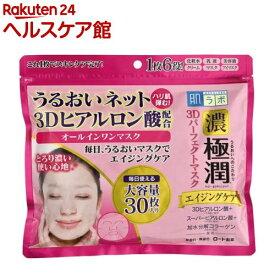 肌研(ハダラボ) 極潤 3Dパーフェクトマスク(30枚入(350ml))【肌研(ハダラボ)】[パック]