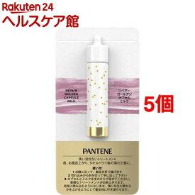 パンテーン リペアー ゴールデン カプセル ミルク トライアルサシェ(1g*5個セット)【PANTENE(パンテーン)】