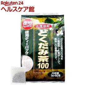 どくだみ茶100(3g*60包入)【more30】