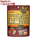 しじみ牡蠣ウコンの入った肝臓エキス顆粒(1.5g*20包)【more20】【オリヒロ(サプリメント)】