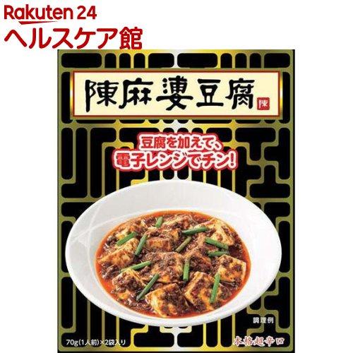 陳麻婆 陳麻婆豆腐 レンジタイプ(70g*2袋入)