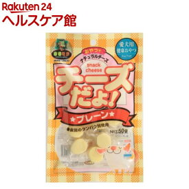 チーズだよ! プレーン(50g)