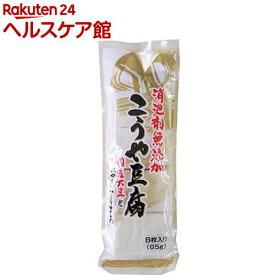 こうや豆腐 消泡剤無添加(8枚入)