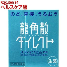 【第3類医薬品】龍角散ダイレクトスティック ミント(16包)【龍角散】