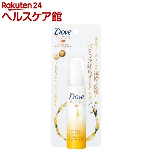 ダヴ ダメージケア 洗い流さないトリートメントオイル(55mL)【ダヴ(Dove)】