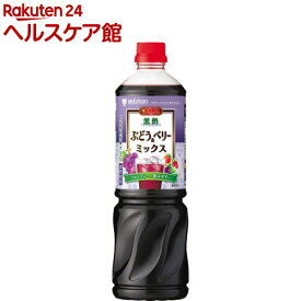 ミツカン ビネグイット 黒酢 ぶどう&ベリーミックス 6倍濃縮 業務用(1000ml)