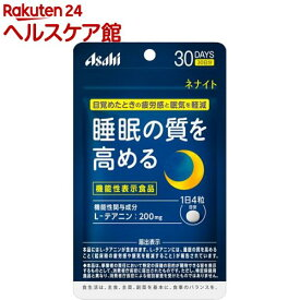 ネナイト 30日分(120粒)【ネナイト】