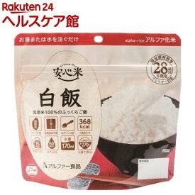 安心米 白飯(100g)【spts14】【安心米】[防災グッズ 非常食]