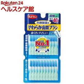 やわらか歯間ブラシ SSS-Sサイズ(40本入)【やわらか歯間ブラシ】