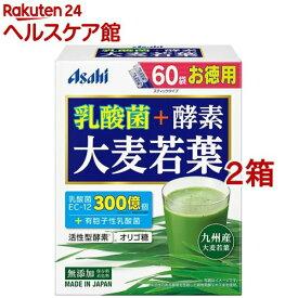 乳酸菌+酵素 大麦若葉(60袋入*2コセット)