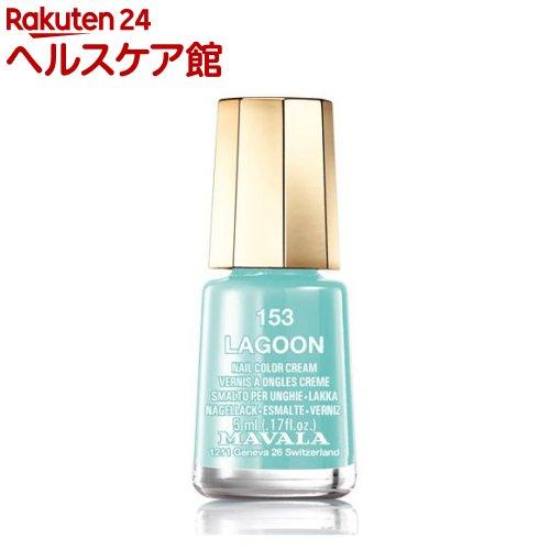 マヴァラ ネイルカラー 153 ラグーン(5mL)【マヴァラ(MAVALA)】