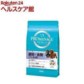 プロマネージ 避妊去勢している犬用 成犬用(800g)【more20】【プロマネージ】[ドッグフード]