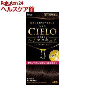 シエロ オイルインヘアマニキュア ダークブラウン(100g+3g+10g)【シエロ(CIELO)】[白髪隠し]