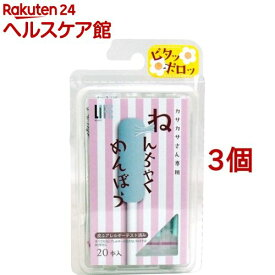ライフ ねんちゃく綿棒(20本入*3コセット)【ライフ】