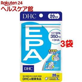 DHC EPA 20日(60粒*3コセット)【DHC サプリメント】
