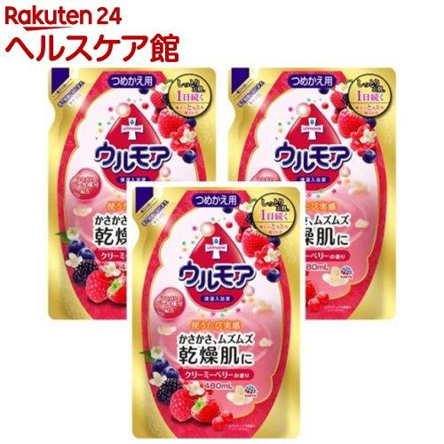 保湿入浴液 ウルモア クリーミーベリーの香り つめかえ(480mL*3コセット)【ウルモア】