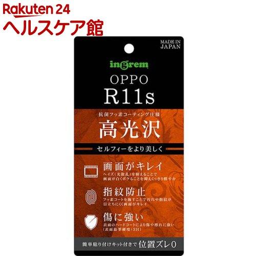 イングレム OPPO R11s フィルム 指紋防止 高光沢 IN-PR11SF/C1(1枚入)【イングレム】