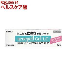 アクネペールジェルLC(13g)