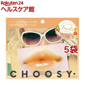 チューシー リップパック フルーツ&プルメリア(1枚入*5袋セット)【チューシー(CHOOSY)】