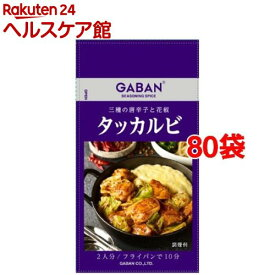 ギャバン シーズニング タッカルビ(16.7g*80袋セット)【ギャバン(GABAN)】