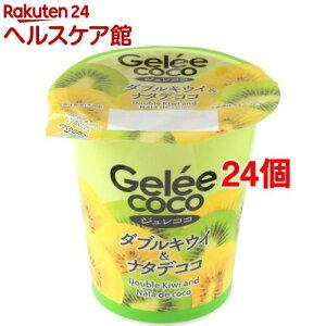 ジュレココ ダブルキウイ&ナタデココ(155g*24個セット)【ジュレココ(Geleecoco)】