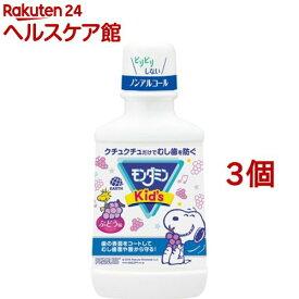 モンダミンキッズぶどう味 子供用マウスウォッシュ(250ml*3コセット)【モンダミン】