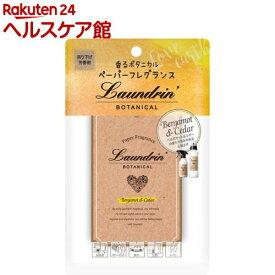 ランドリン ボタニカル ペーパーフレグランス ベルガモット&シダー(1枚入)【ランドリン】