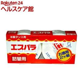 エスパラ 洋服ダンス用 防虫剤 詰替2コ組(240g)