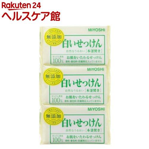 ミヨシ石鹸 無添加 白い石鹸(108g*3コ入)【rank】【ミヨシ無添加シリーズ】