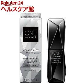 ONE BY KOSE メラノショット ホワイト D レギュラー(40ml)【ONE BY KOSE(ワンバイコーセー)】