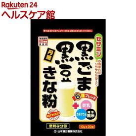 山本漢方 黒ごま 黒豆きな粉 分包(10g*20包)【山本漢方】