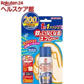 蚊がいなくなるスプレー 蚊取り 12時間持続 200回分 無香料(45ml)【spts10】【蚊がいなくなるスプレー 無香料】