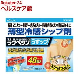 【第3類医薬品】ラクペタンうすップ(48枚入)【more20】【ラクペタン】