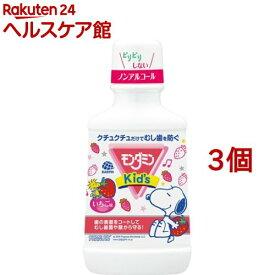 モンダミンキッズ いちご味 子供用マウスウォッシュ(250ml*3コセット)【モンダミン】