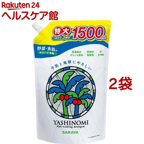 ヤシノミ洗剤 野菜・食器用 特大 つめかえ(1.5L*2コセット)【ヤシノミ洗剤】